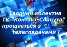 У Славуті припинило діяльність місцеве телебачення