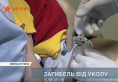 Чи укол спричинив смерть 4-річного малюка на Хмельниччині?