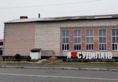 Майже за 2 мільйони гривень відремонтують Будинок культури у Судилківській ОТГ