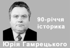 Дослідник історії Юрій Гамрецький народився у Шепетівці