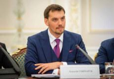 Прем'єр-міністр Гончарук каже, що грального бізнесу під виглядом «лотерей» не буде