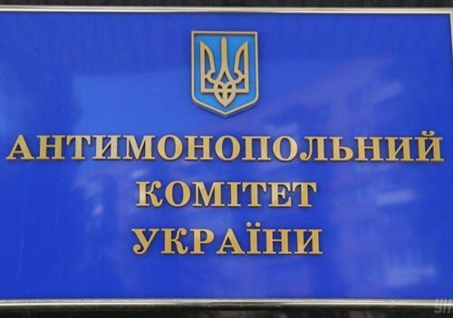 Антимонопольний комітет оштрафував два підприємства Шепетівщини за узгоджені дії