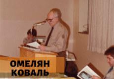 Сто років тому народився член проводу ОУН Омелян Коваль