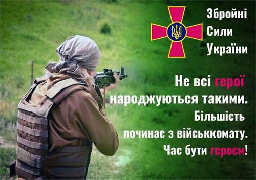 Понад 160 хмельничан у січні уклали контракт зі Збройними силами України