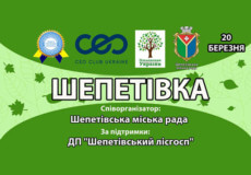 Шепетівка долучиться до Всеукраїнського проєкту «Озеленення України»