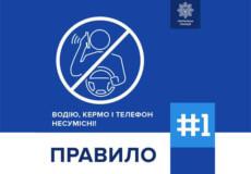 Водіям загрожує штраф за розмови по телефону під час руху