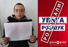 На Хмельниччині зник 14-річний хлопець (Оновлено)