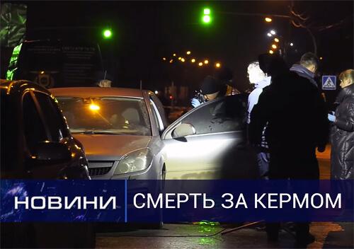 Водія знайшли мертвим у авто «Опель»