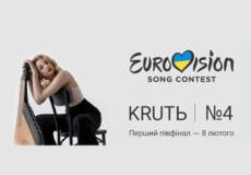 Хмельничанка Марина Круть 8 лютого виступить у півфіналі «Євробачення»