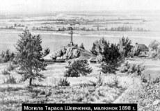 Чернеча гора пригорнула Тараса Шевченка