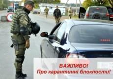 У Нетішині через загрозу коронавірусу створять карантинні блокпости: туристам та транзитним авто зась