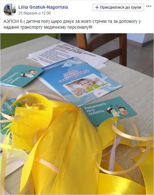 Підвези медика на роботу: у Шепетівці їх можна розпізнати за жовтими стрічками
