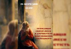 На Благовіщення костел у Шепетівці транслюватиме святу месу онлайн