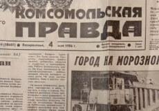 Як «Комсомольська правда» у 1986-му писала про аварію на Чорнобильській АЕС
