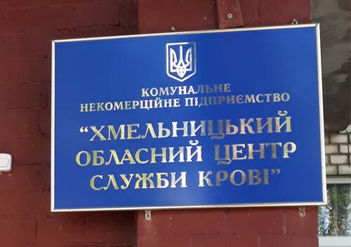 Військовослужбовці Хмельницького військкомату здавали кров