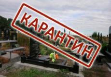 Кладовище у Хмельницькому патрулюватимуть поліцейські, військові та дружинники