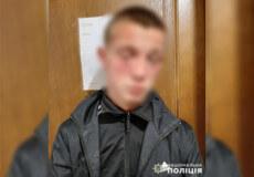 У Хмельницькому молодик пограбував та побив 15-річного хлопця