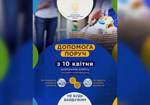 Ленковецька ОТГ долучилася до проєкту Міністерства соціальної політики України