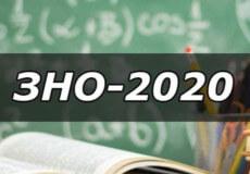 Коли відбуватиметься ЗНО-2020