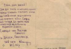 Фронтові листи шепетівчан