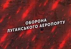 Андрій Ковальчук: Щільність вогню була такою, що на кожен квадратний метр потрапляло по снаряду