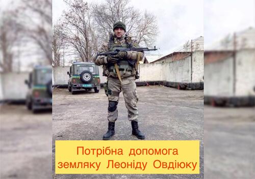 Захисник з Хмельниччини отримав серйозне поранення, його рідні просять про допомогу