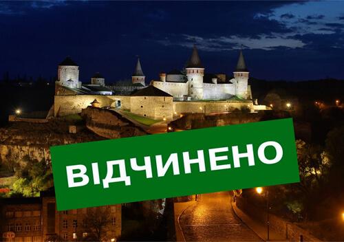 Кам'янець-Подільська фортеця запрацює з 12 травня