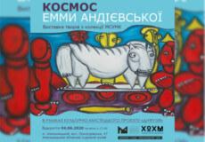 У Хмельницькому стартує виставка робіт художниці зі світовим ім'ям