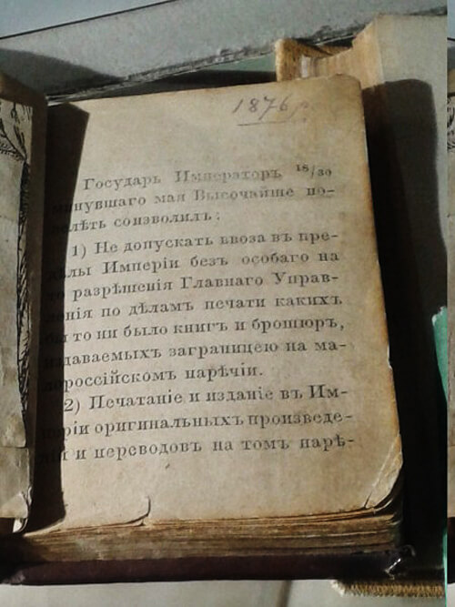 144 роки тому російський цар підписав указ, що призвів до лінгвоциду в Україні