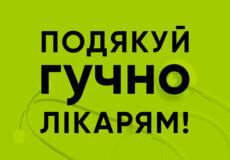 Увечері 21 травня біля Хмельницької міської лікарні водії готують флешмоб
