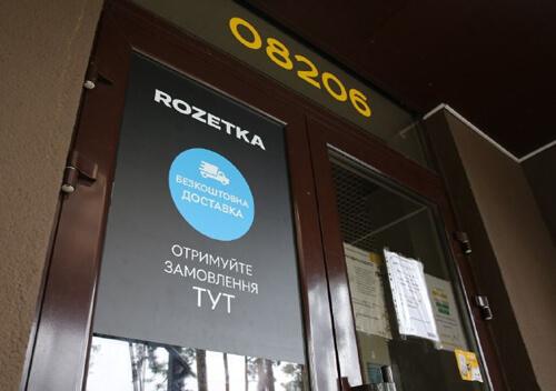 Укрпошта та ROZETKA відкривають понад 130 відділень для безкоштовної доставки товарів