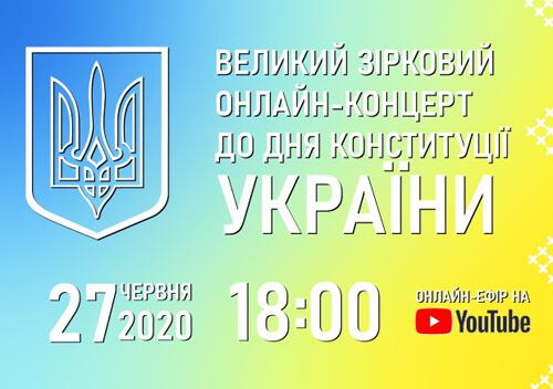 Жителів Шепетівщини запрошують на зірковий онлайн концерт до Дня Конституції України