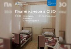 У Хмельницькому 20 червня в СІЗО відкриють платну камеру