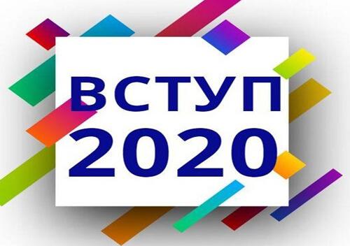 Вступ 2020: що змінюється?