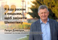 Петро Дзяворук: «Я йду разом з людьми, щоб змінити Шепетівку»