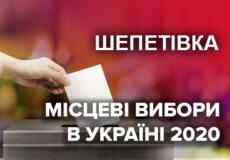 Шепетівська ТВК оголосила результати виборів на посаду міського голови
