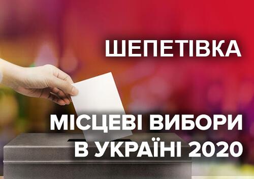 У депутати Шепетівської міської ради балотуються представники від 11-ти партій (Оновлено)