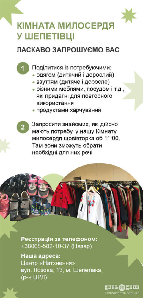 У «Натхненні» можуть безкоштовно взяти необхідні речі всі, хто їх потребує