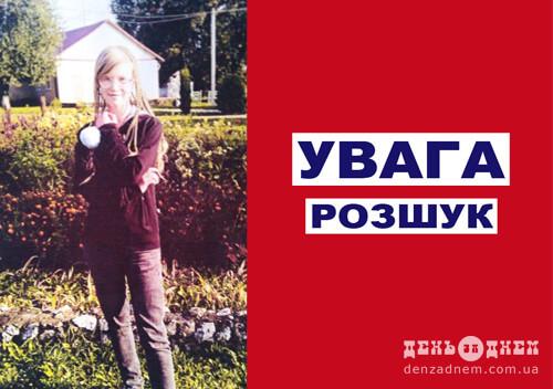 На Хмельниччині розшукують 15-річну дівчину, яка пішла з дому