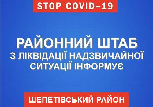 У Шепетівському районі продовжують фіксувати випадки захворюваності на COVID-19