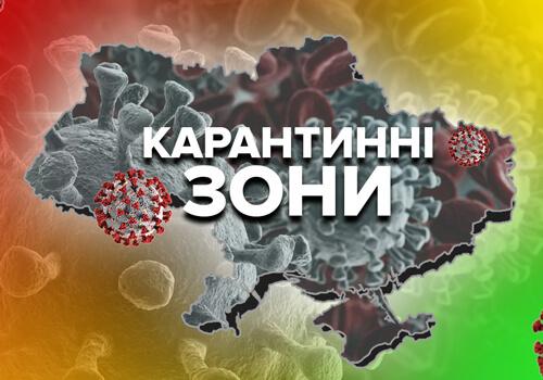 Кілька міст Шепетівського району ще на 14 днів у «червоній» зоні