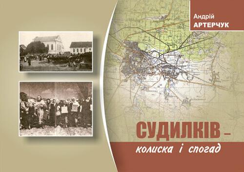 Шепетівчанин на прохання земляків дослідив історію рідного села