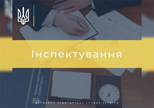 Внаслідок ревізії у Славуті виявили неефективне використання бюджетних коштів