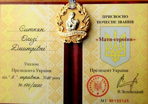 В Улашанівській ОТГ присвоїли почесне звання для матері шістьох дітей