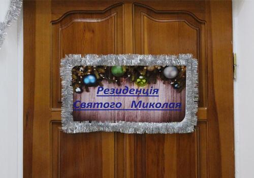Щоб потрапити до резиденції Святого Миколая у Славуті, потрібно зареєструватися