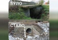 У Шепетівському районі відремонтували аварійний міст