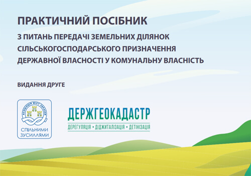 Громади Хмельниччини отримають у комунальну власність державні сільгоспземлі
