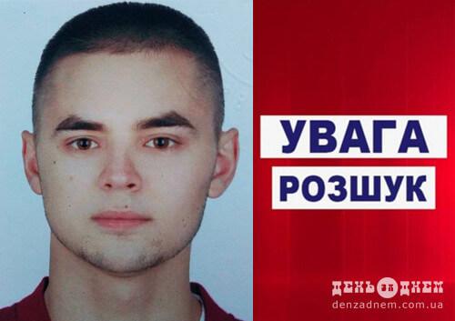 На Шепетівщині розшукують 25-річного чоловіка, який кілька днів не виходить на зв'язок