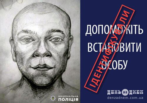 На Хмельниччині поліція ідентифікувала труп невідомого чоловіка та жорстокі обставини його смерті