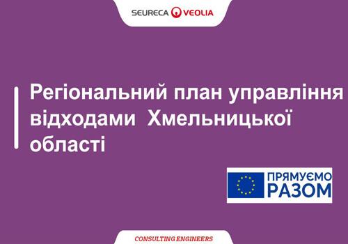 Славутська громада може увійти до Регіонального плану управління відходами